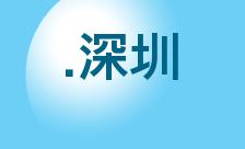 Купить домен .深圳